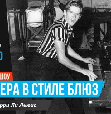 Вечера в стиле блюз Джерри Ли Льюис Jerry Lee Lewis JazzPeople