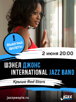 International Jazz band, Shenel Johns