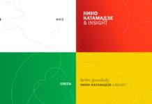 Цветные альбомы Нино Катамадзе - Nino Katamadze & Insight