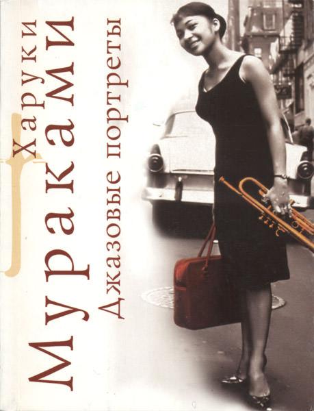 Художественные книги о джазе Джазовые портреты Харуки Мураками JazzPeople