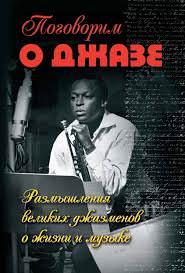Художественные книги о джазе Поговорим о джазе JazzPeople