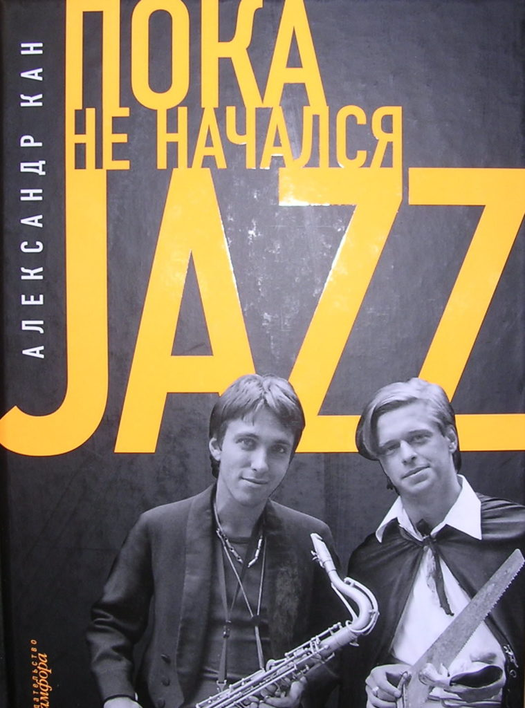Художественные книги о джазе «Пока не начался jazz» Александр Кан JazzPeople