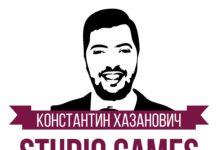 Константин Хазанович Studio Games