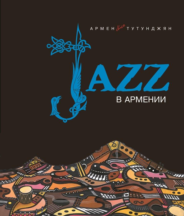 Джаз в Армении джаз и блюз книги JazzPeople
