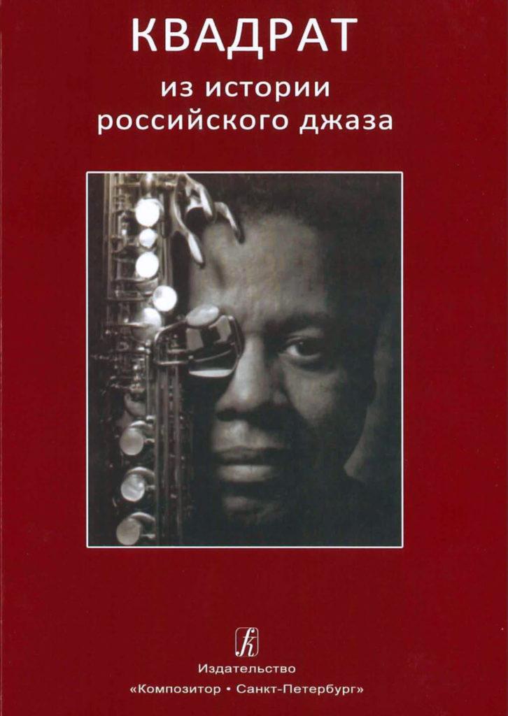 Квадрат. Из истории российского джаза джаз и блюз книги JazzPeople