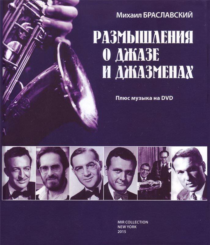 Размышление о джазе и джазменах джаз и блюз книги JazzPeople