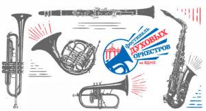 Конкурс духовых оркестров на ВДНХ