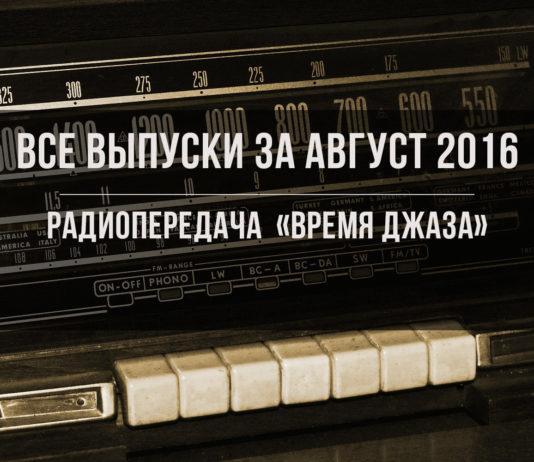 Все выпуски радиопередачи «Время джаза» за август 2016   JazzPeople