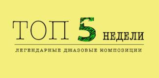 ТОП-5 недели: легендарные джазовые композиции   JazzPeople