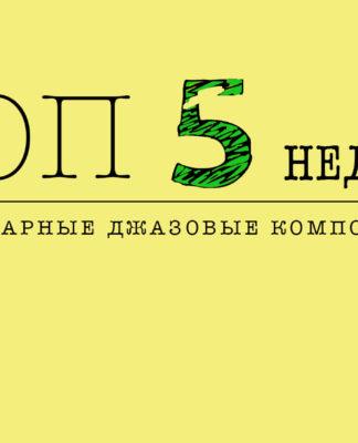 ТОП-5 недели: легендарные джазовые композиции | JazzPeople