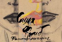 «Фантасмагория» Саши Фрид - презентация авторского альбома | JazzPeople