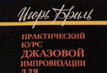 Игорь Бриль - «Практический курс джазовой импровизации» | JazzPeople