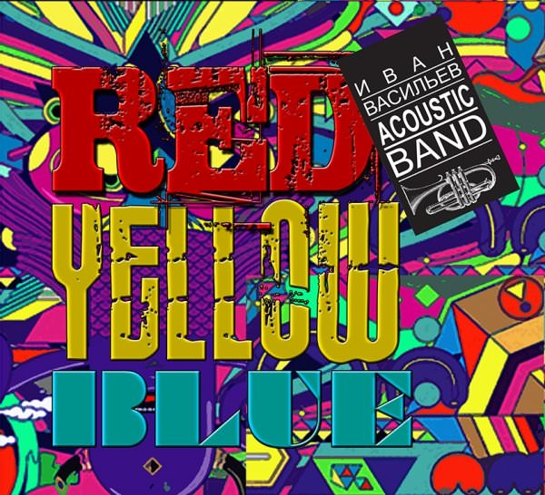 Иван Васильев Red Yellow Blue JazzPeople