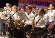 Фестиваль «Играем джаз с Георгием Гараняном 2017»