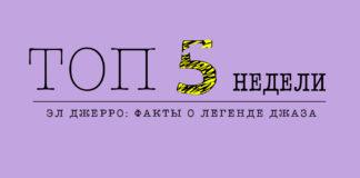 ТОП-5 недели: интересные факты о джазовом певце Эл Джерро | JazzPeople