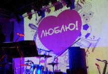 Альбом «Люблю!» - это движение к счастью (Чё Морале) | JazzPeople