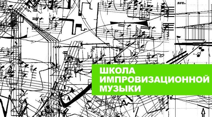 Школа импровизационной музыки в Петербурге
