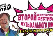 Игорь Бутман - автор Фестиваля музыкального юмора