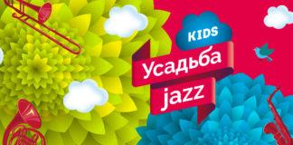Фестиваль «Усадьба Jazz Kids» 2017 пройдет в Крылатском в парке «Сказка»