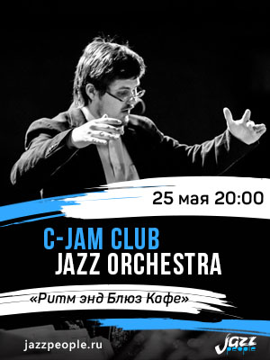 Биг-бэнд С-Jam Club Jazz Orchestra - Джаз-фанк