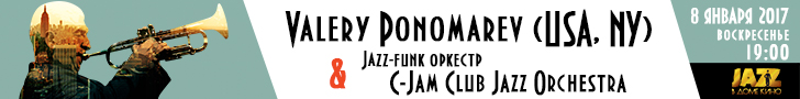 Ponamorev_Jazz_people_728x90.jpg