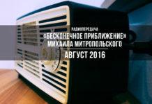 Август 2016 - «Бесконечное приближение» Михаила Митропольского